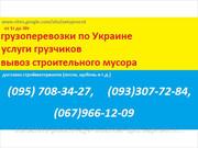 Грузоперевозки грузов по Киеву